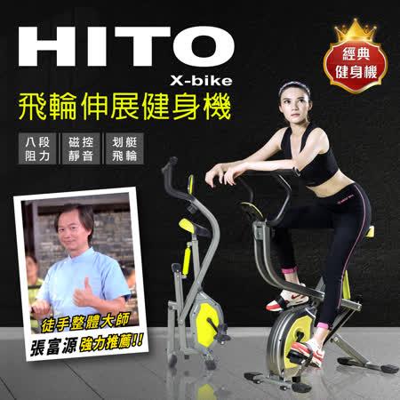 【璽督Hito】飛輪伸展健身機