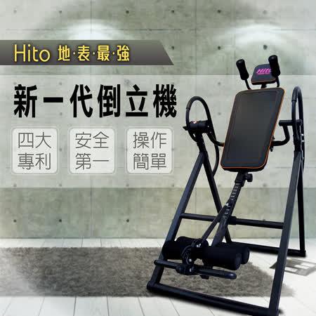 【璽督Hito】新一代 豪華倒立機