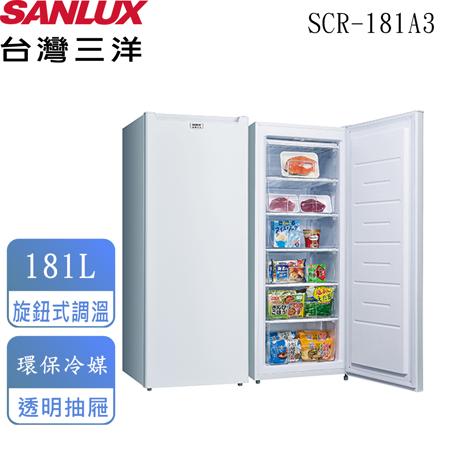 台灣三洋SANLUX 181L  直立式冷凍櫃 SCR-181A3