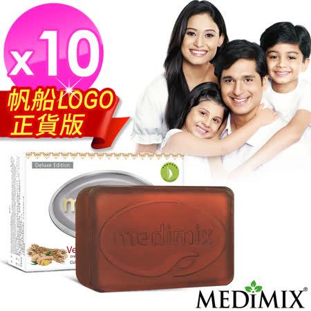 Medimix印度皂 抗菌岩蘭草皂x10入
