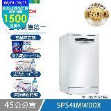 【BOSCH 博世】10人份 獨立式洗碗機 含基本安裝(SPS4IMW00X)