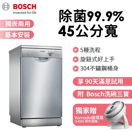 【BOSCH 博世】9人份 獨立式洗碗機(SPS25CI00X)