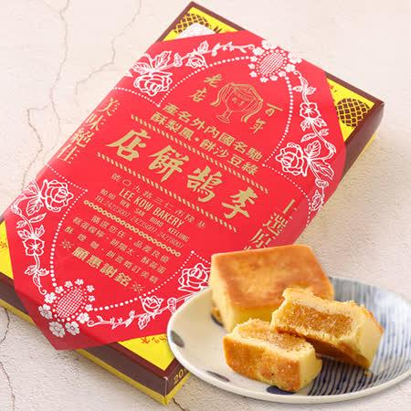 基隆李鵠鳳梨酥 中秋禮盒(2盒/組)