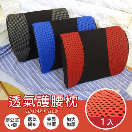 Abt】多功能 3D舒壓透氣護腰枕
