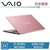 【日本製造】VAIO S11 11吋筆電 粉色 i5-8250U / 8G / 256G SSD / Win10 / 11吋