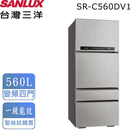 台灣三洋SANLUX 560L 變頻冰箱 SR-C560DV1