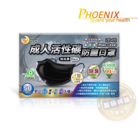 【菲尼斯】成人平面型活性碳防塵口罩時尚黑50入/盒