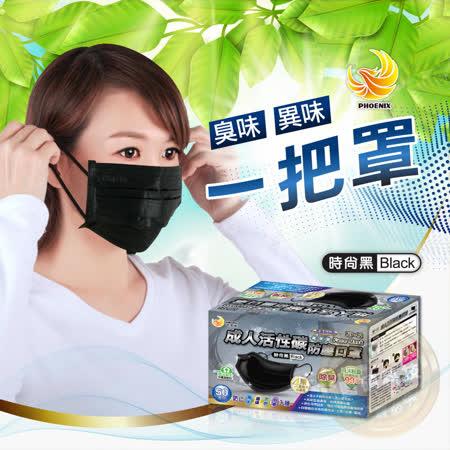 成人活性碳時尚黑口罩 50入x6盒