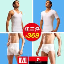【B.V.D x 皮爾卡登】精選背心/短衫/內褲