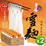 【名廚美饌】蒟蒻雪麵(185gx12入/箱) x2箱組