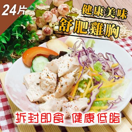 鮮食煮藝 低脂舒肥鮮嫩雞胸X24片