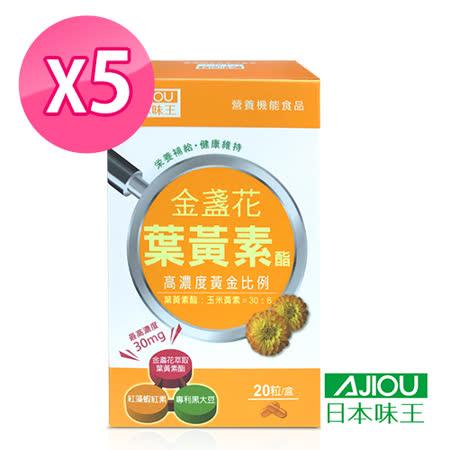 【日本味王】 30:6金盞花葉黃素膠囊