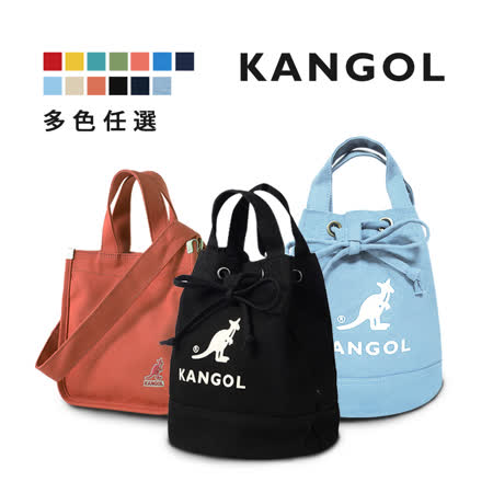 KANGOL  小方包&水桶包任選