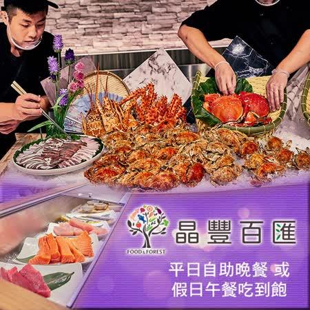 新竹晶豐百匯 平日自助晚餐2張