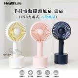 HealthLife 手持電動擺頭風扇/桌扇 (USB充電式-五段風量)-3色