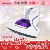 【Mr.Smart】-小紫智能UV紫外線HEPA除蹣吸塵機