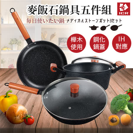 麥飯石不沾鍋具 湯鍋+煎鍋+炒鍋+蓋*2
