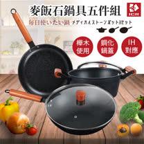 麥飯石不沾鍋具<br>湯鍋+煎鍋+炒鍋+蓋*2