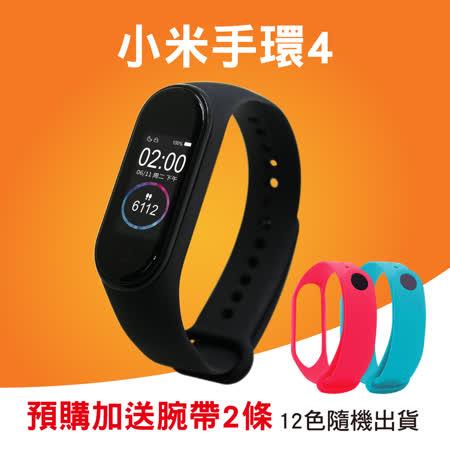 【2入組】小米手環4 (第二波預購加送錶帶2條)
