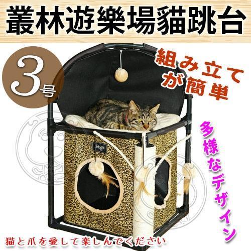 出清特賣日本IRIS》IR-813852叢林系列貓咪遊樂場貓跳台-3號