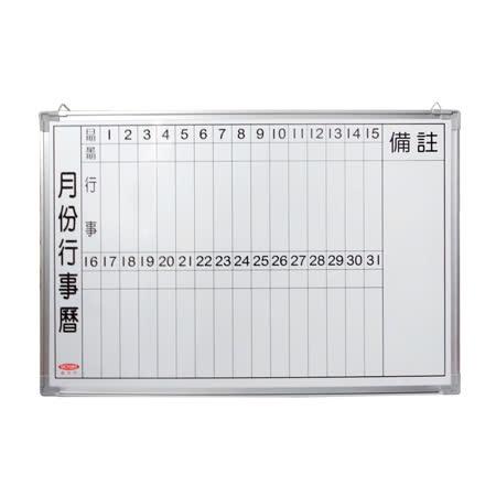 百貨通月份 行事曆白板棋板