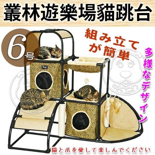 出清特賣日本IRIS》IR-813883叢林系列貓咪遊樂場貓跳台-6號