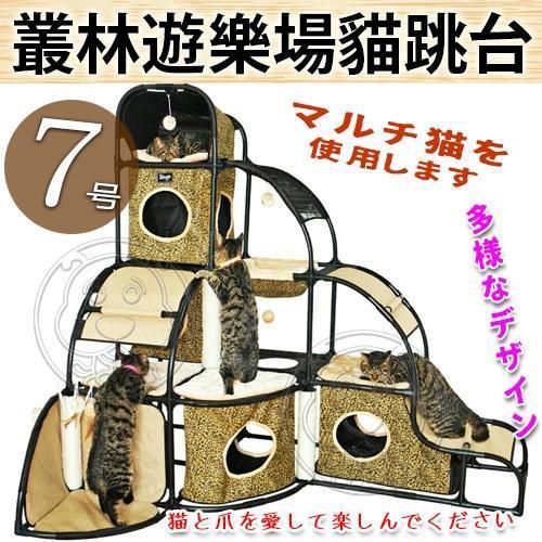 出清特賣日本IRIS》IR-813890叢林系列貓咪遊樂場貓跳台-7號