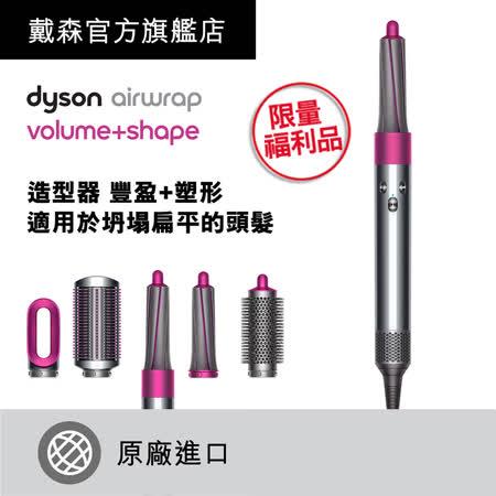 dyson Airwrap 造型捲髮器(豐盈組)