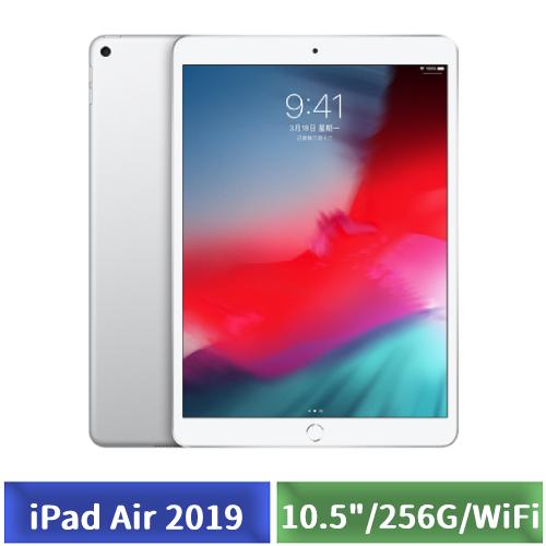 Apple iPad Air 2019 10.5吋 256G WiFi (銀色)-【送專用皮套+玻璃保護貼+平板支架+魔術萬用巾+觸控筆】