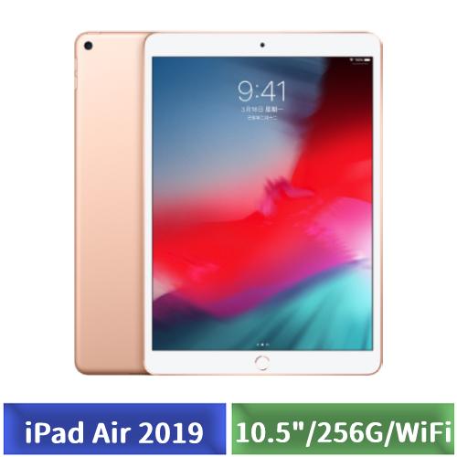 Apple iPad Air 2019 10.5吋 256G WiFi (金色)-【送專用皮套+玻璃保護貼+平板支架+魔術萬用巾+觸控筆】