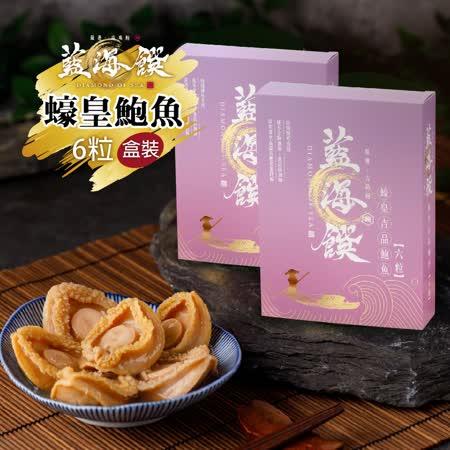 《藍海饌》 皇豪鮑魚-6粒/盒(附提袋)