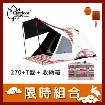【Outdoorbase】 六人帳篷含地墊+收納箱
