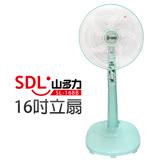 【山多力SDL】16吋立扇(SL-168B)