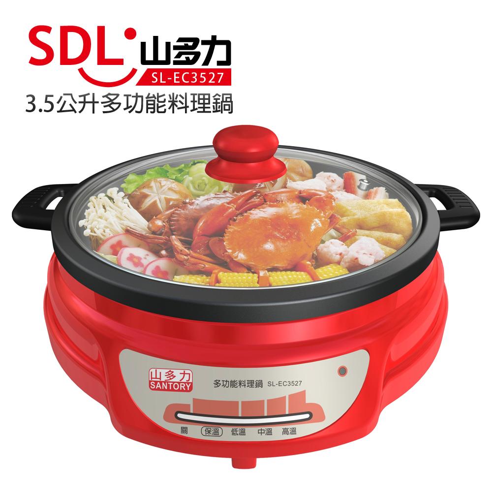【山多力SDL】3.5L多功能料理鍋(SL-EC3527)