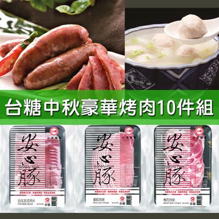 【台糖】 中秋豪華烤肉10件