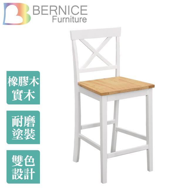 Bernice-朵恩白色實木吧台椅/高腳椅/休閒椅