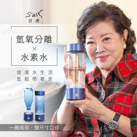 [日虎]  氫氧分離富氫水杯