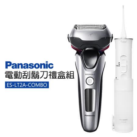 【Panasonic 國際牌】電動刮鬍刀禮盒組(ES-LT2A-COMBO)