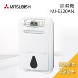 (夜殺)| MITSUBISHI | 三菱 日本製12公升清淨乾衣除溼機 MJ-E120AN-TW