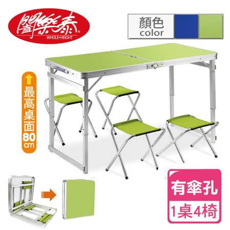好收納萬用箱型桌 - 一桌四椅組