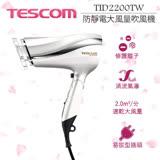 【限時促銷】珍珠白  TESCOM 防靜電負離子吹風機TID2200 / TID2200TW 公司貨