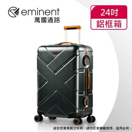 eminent萬國通路24吋 克洛斯鋁合金鋁框箱