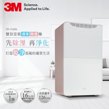 3M FD-Y160L 16L 雙效空氣清淨除溼機