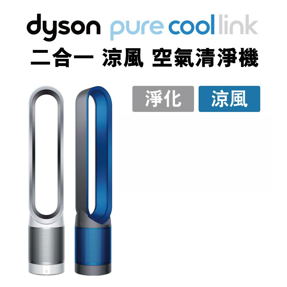 【送$1000戴森禮券】Dyson pure cool 二合一涼風空氣清淨機 TP00