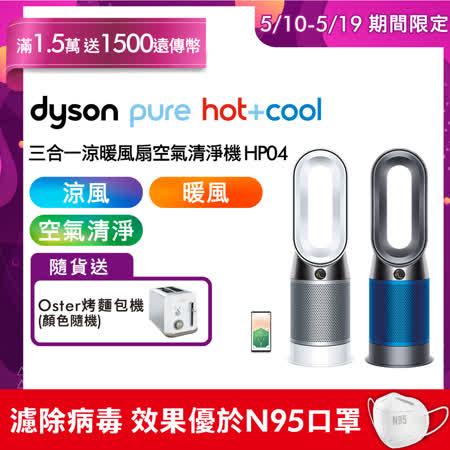 【2/1-2/21送10%遠傳幣】Dyson 戴森 Pure Hot+Cool HP04 三合一涼暖風扇空氣清淨機 (二色可選)