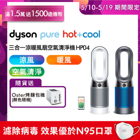 Pure Hot+Cool HP04  三合一涼暖風扇清淨機