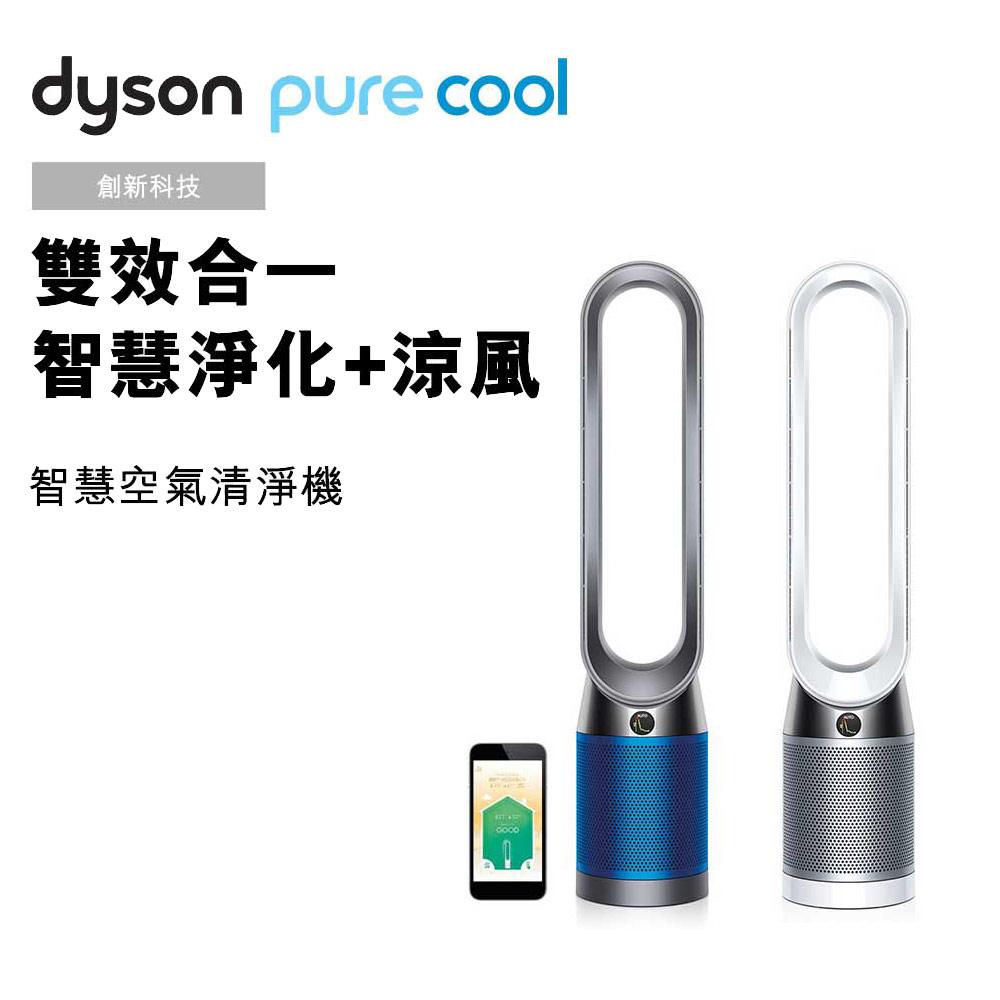 【福利品】dyson Pure Cool TP04 智慧空氣清淨機(登錄送2000元禮券)