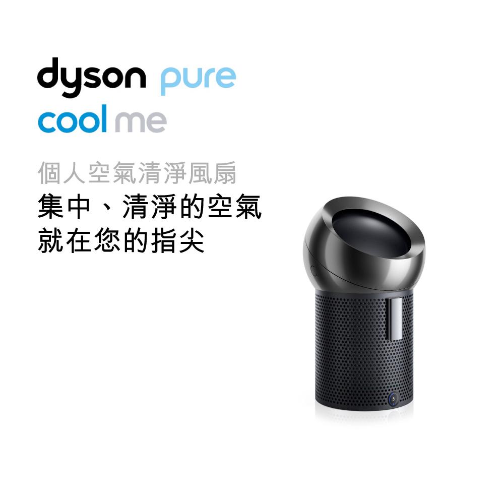 Dyson戴森 Pure Cool Me BP01個人空氣清淨風扇-黑鋼色