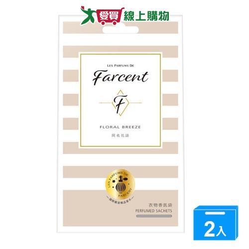 ★超值2入組★花仙子 Farcent香水衣物香氛袋(同名花語)10g*3入