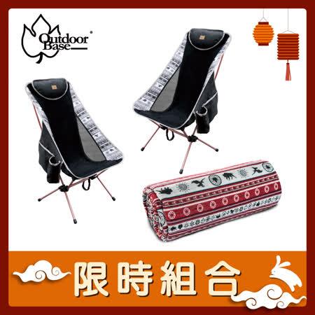Outdoorbase 高背椅x2+野營墊